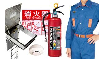 消防防災用具