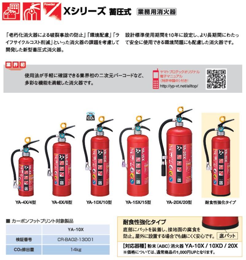 蓄圧式消火器
