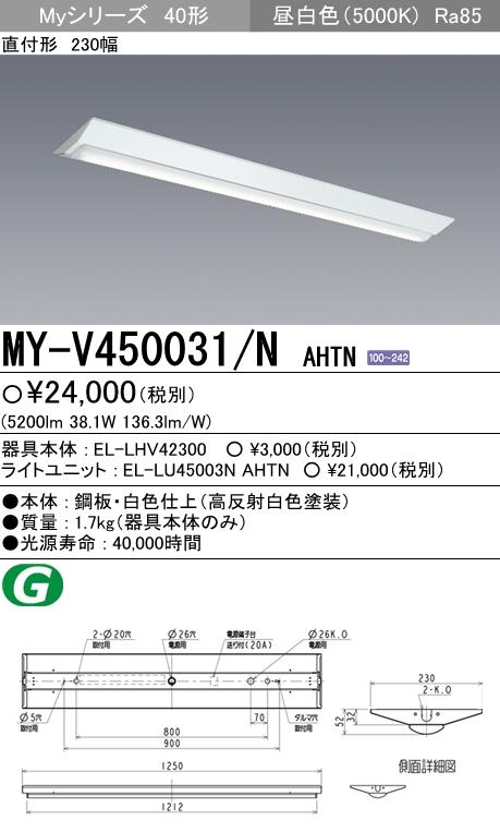 my-v450031n_ahtn_